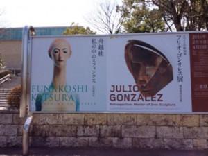 三重県美術館
