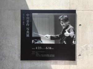 4/23中川幸作写真展1