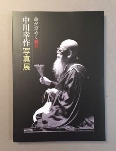 4/23中川幸作写真展2