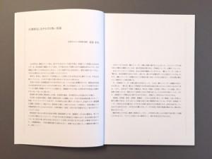 4/23中川幸作写真展3