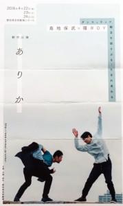 4/24ありか公演