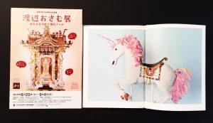7/18アートトーク渡辺おさむ のコピー